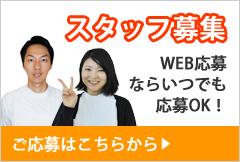 武庫之荘整体院ではスタッフを募集中です。ご応募はこちらからどうぞ