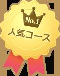 武庫之荘整体院の人気ナンバーワンコースはすっきり整体!